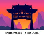 Chinese Gates With Mountains O...