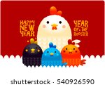 chicken new year card ... | Shutterstock .eps vector #540926590