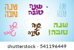 happy new year in hebrew  shana ... | Shutterstock .eps vector #541196449