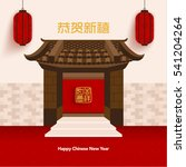 chinese new year building... | Shutterstock .eps vector #541204264