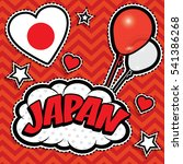 happy birthday japan   pop art...   Shutterstock .eps vector #541386268