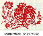 hand drawn vector illustration... | Shutterstock .eps vector #541976050