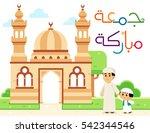 translation   blessed friday  ... | Shutterstock .eps vector #542344546