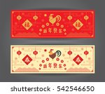 set of chinese new year banner... | Shutterstock .eps vector #542546650