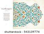 vector vintage decor  ornate... | Shutterstock .eps vector #543139774
