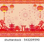 oriental happy chinese new year ... | Shutterstock .eps vector #543209590