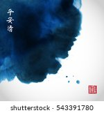 abstract blue ink wash painting ... | Shutterstock .eps vector #543391780