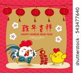 chinese new year design. cute... | Shutterstock .eps vector #543477640