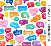 seamless pattern   speech... | Shutterstock . vector #543492643