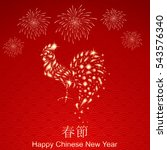 happy chinese new year card... | Shutterstock .eps vector #543576340