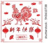 red calligraphy 2017. happy... | Shutterstock .eps vector #543610738