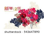 vector plum blossom.traditional ... | Shutterstock .eps vector #543647890