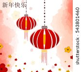 chinese  festive traditional...   Shutterstock .eps vector #543801460