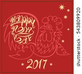 new year card. holiday... | Shutterstock .eps vector #543809920