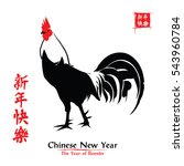 rooster  chinese new year 2017 | Shutterstock .eps vector #543960784