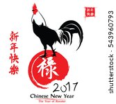 rooster  chinese new year 2017 | Shutterstock .eps vector #543960793