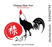rooster  chinese new year 2017 | Shutterstock .eps vector #543960799