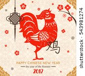 chinese new year background... | Shutterstock .eps vector #543981274