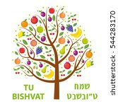 tu bishvat greeting card ... | Shutterstock .eps vector #544283170