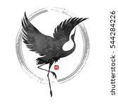 stylized dancing crane in a...   Shutterstock .eps vector #544284226