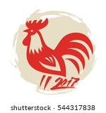 vector chinese hand drawn... | Shutterstock .eps vector #544317838