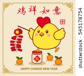 chinese new year design. cute... | Shutterstock .eps vector #545178754