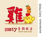 chinese new year design with... | Shutterstock .eps vector #545179030