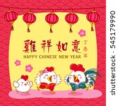 chinese new year design. cute... | Shutterstock .eps vector #545179990