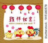 chinese new year design. cute... | Shutterstock .eps vector #545180578