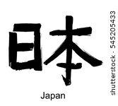 Kanji Calligraphic Word...