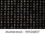 chinese characters carved on a... | Shutterstock . vector #54526837