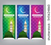 islamic design about muhammad | Shutterstock .eps vector #545624860