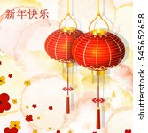 chinese new year festive vector ... | Shutterstock .eps vector #545652658