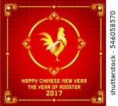 chinese new year 2017 rooster... | Shutterstock .eps vector #546058570