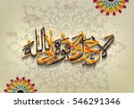 arabic and islamic calligraphy... | Shutterstock .eps vector #546291346