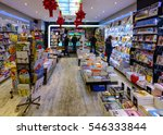 Small photo of Amsterdam, December 2016: Interior of a shop selling books, magazines, cards and other paper wares with a few customers