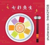 yu sheng or lou sang is a... | Shutterstock .eps vector #546429538
