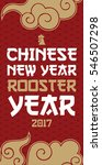 chinese new year rooster year... | Shutterstock .eps vector #546507298