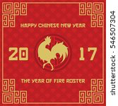 happy chinese new year 2017... | Shutterstock .eps vector #546507304