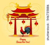 chinese new year rooster... | Shutterstock .eps vector #546735886