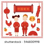 element happy chinese new year. ... | Shutterstock .eps vector #546830998