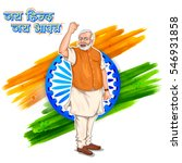 illustration of tricolor flag... | Shutterstock .eps vector #546931858