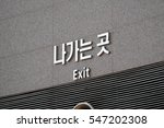 "closeup of ""exit"" text on a... 