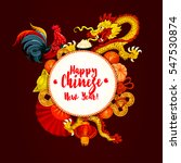 chinese new year holiday poster.... | Shutterstock .eps vector #547530874