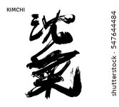 black hand drawn hieroglyph for ... | Shutterstock .eps vector #547644484