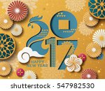 2017 happy new year template ... | Shutterstock .eps vector #547982530