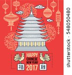 chinese new year 2017 modern... | Shutterstock .eps vector #548050480