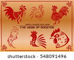 rooster chinese new year set | Shutterstock .eps vector #548091496