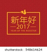 year of the rooster 2017 | Shutterstock .eps vector #548614624
