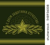 russian text  congratulations... | Shutterstock .eps vector #548936008